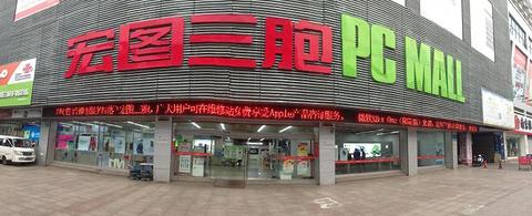 宏图三胞(海盐文化广场店)