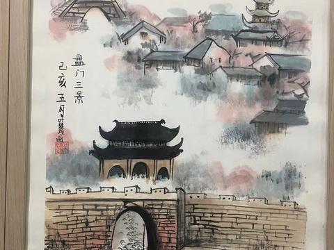 吴门艺苑画廊旅游景点图片