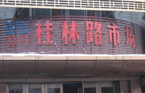 桂林路市场的图片