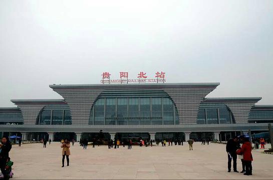 贵阳北站旅游景点图片