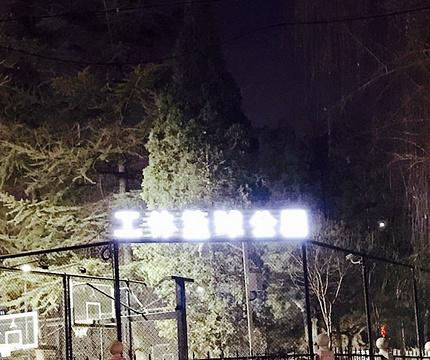 工体篮球公园