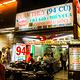 94 Restaurant
