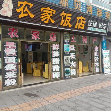 丙安宋氏农家饭店