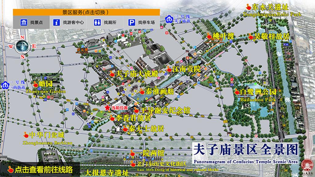 夫子庙秦淮河风光带旅游导图