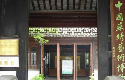 苏绣博物馆