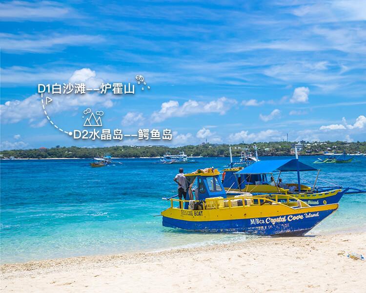 长滩岛精华两日游