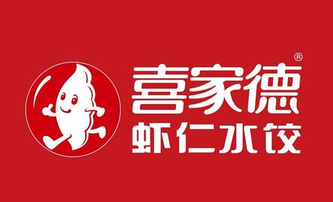 喜家德虾仁水饺(中心医院店)的图片