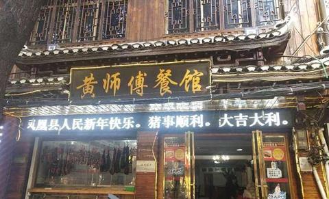 黄师傅餐馆