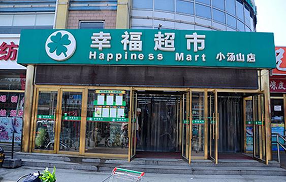 幸福超市(小汤山店)旅游景点图片