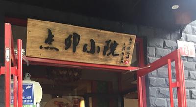 点卯小院 一口酥烤鸭(宣武门店)