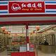 红旗超市(西岭雪山分场)