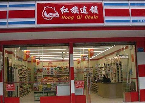 红旗超市(西岭雪山分场)的图片