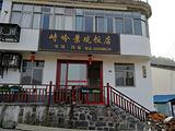 峙岭景观饭店