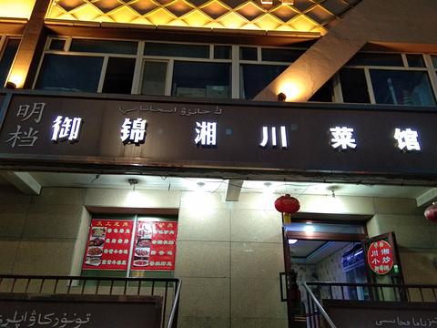 明档御锦湘川菜馆
