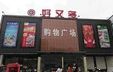 好又多购物广场(186乡道)