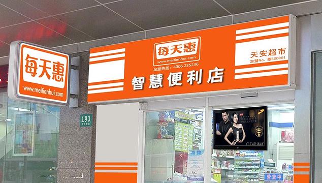 每天惠智慧便利店(兴兴超市店)旅游景点图片