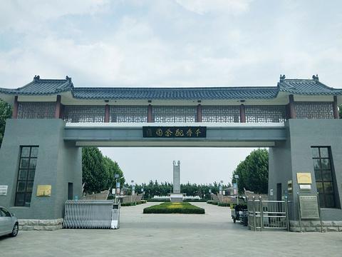阜城县本斋纪念园