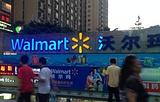 沃尔玛购物广场(北城天街店)