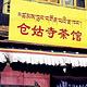 仓姑寺甜茶馆