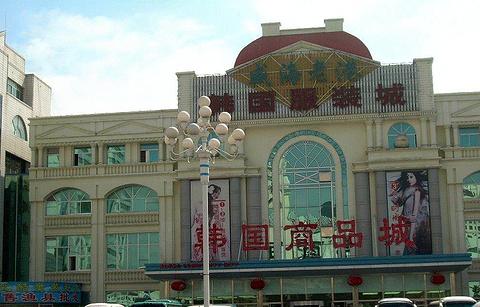 韩国服装城