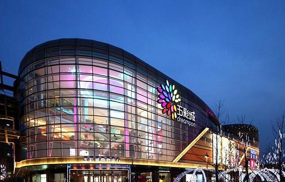 华润五彩城购物中心旅游景点图片