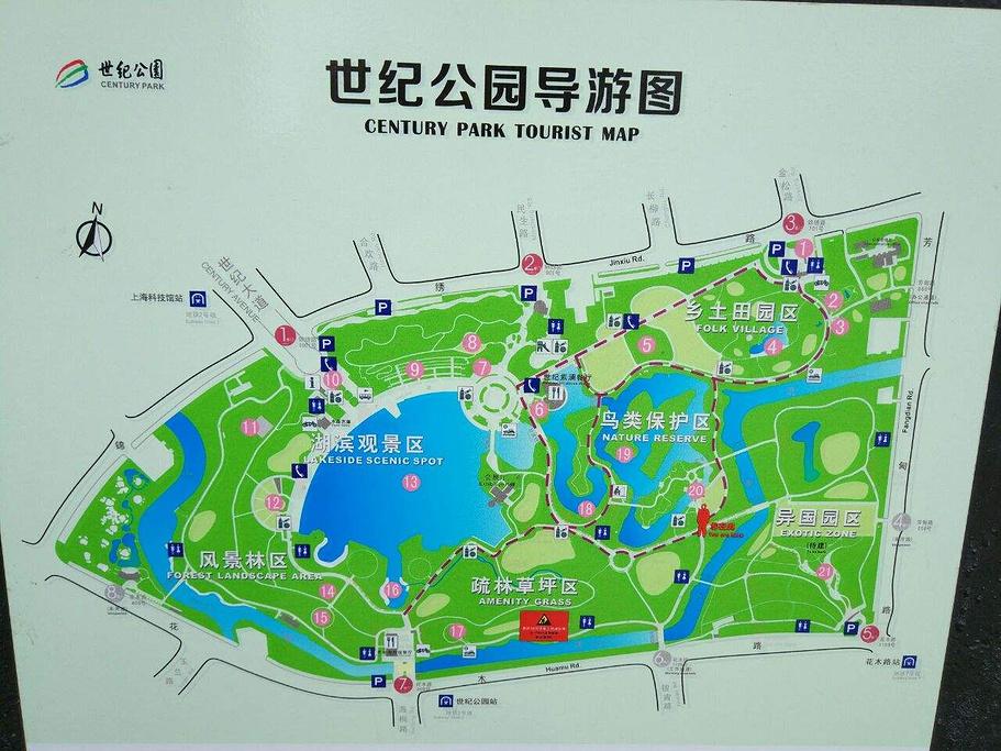 世纪公园旅游导图