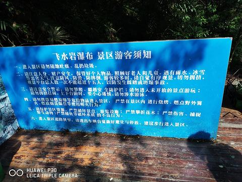子良岩会仙观旅游景点图片