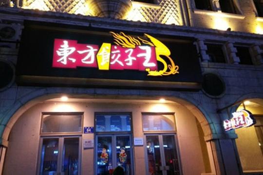 东方饺子王(索菲亚店)旅游景点图片