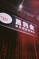 goodone旧物仓(珠海仓)