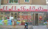 佳佳乐超市