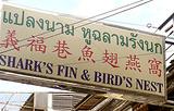 义福巷鱼翅燕窝