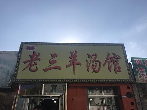老三羊汤馆旅游景点图片