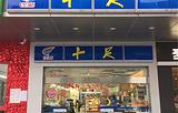十足便利店(朝阳路店)