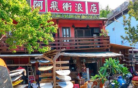 阿飞冲浪店的图片