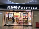 良品铺子(南昌十字街店)