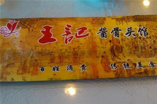 王记酱骨头馆(西民主店)旅游景点图片