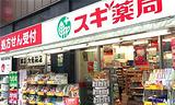 Sugi药局(大津京駅前店)