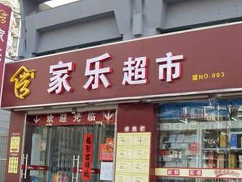 家乐超市(自强店)旅游景点图片