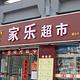家乐超市(自强店)