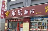 家乐超市(白莲村店)
