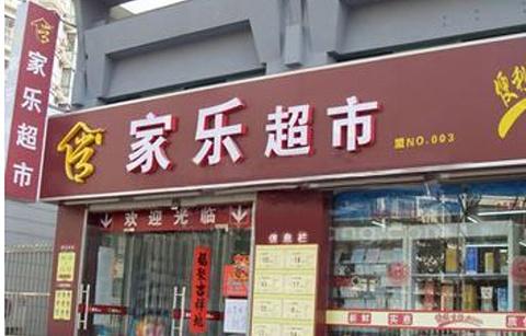 家乐超市(西正街)