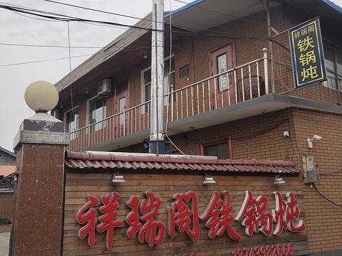 祥瑞阁铁锅炖旅游景点图片
