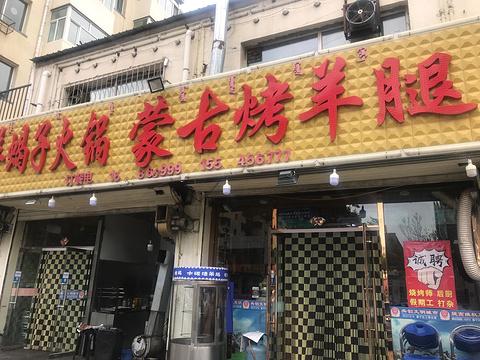 蒙古烤羊腿(文化宫店)旅游景点图片