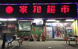 家和超市(呈贡区)