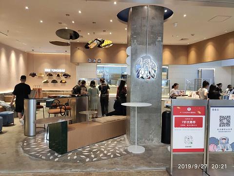 YUNQIBAO运气包(新大通店)