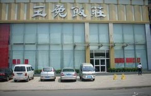 玉兔饭庄(二七南路店)