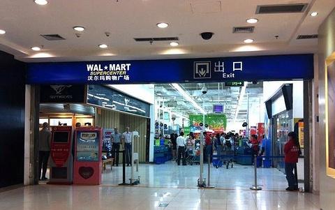 沃尔玛购物广场(交大店)的图片