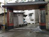 畲乡民俗博物馆