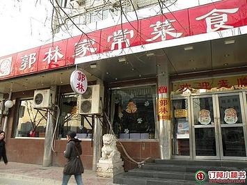 郭林家常菜(西直门店)