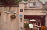 一栋洋楼云南菜馆